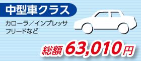 中型車クラス カローラ/ゴルフ アテンザ/セレナ オデッセイなど 総額 66,050円
