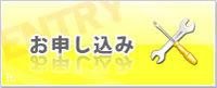 京都車検センター、車検のお申し込み