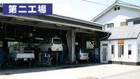 京都車検センター、第二工場外観