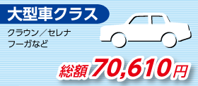 大型車クラス クラウン/セルシオ マークX/エスティマ エルグランドなど 総額 74,250円