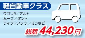 軽自動車クラス ワゴンR/アルト ムーブ/タント ライフ/R2/ミラなど 総額 45,070円