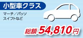 小型車クラス ヴィッツ/マーチ フィット /デミオ スイフト/iQなど総額 57,850円