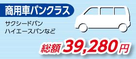 商用車バンクラス ハイエースバンなど 総額 40,590円