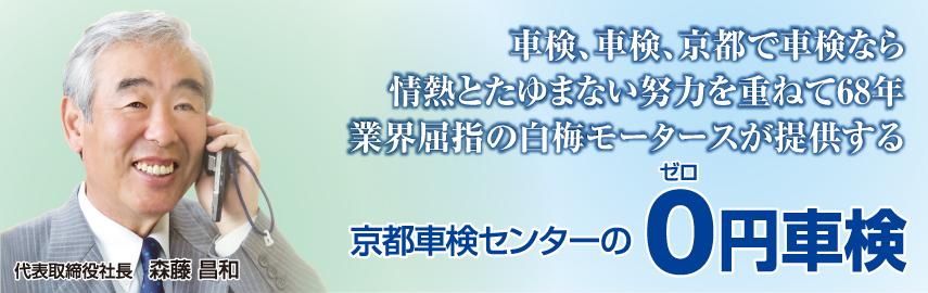 車検、車検、京都で車検なら情熱とたゆまない努力を重ねて59年業界屈指の白梅モータースが提供する京都車検センターの0円車検 代表取締役社長 森藤 昌和